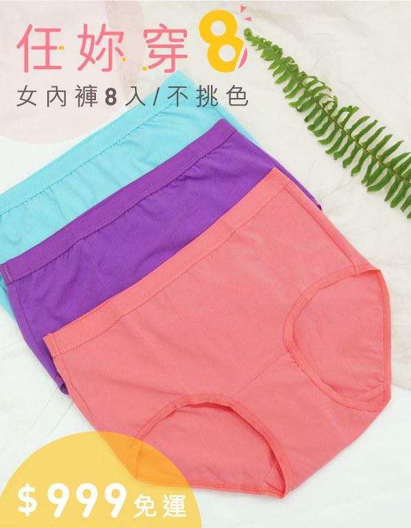輕感動能減壓中腰內褲8入組合