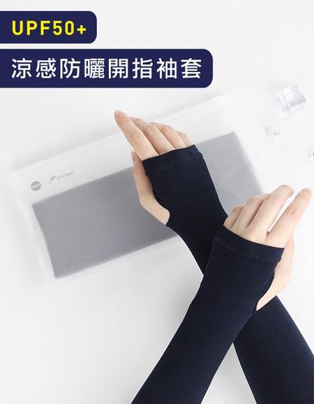 超涼感防曬機能開指袖套