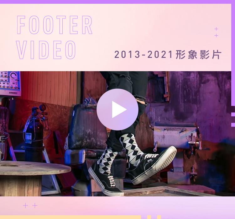 2021-炫Foo節-影片