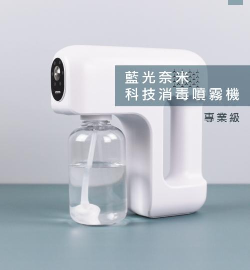 藍光奈米科技消毒噴霧機
